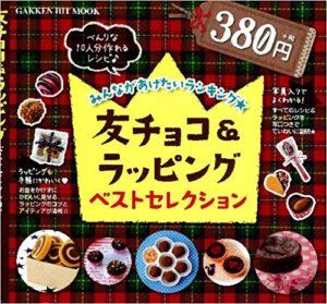 友チョコ&ラッピング ベストセレクション (ヒットムックお菓子・パンシリーズ)/学研教育出版