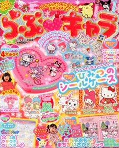 らぶ・キャラ Vol.4 2013年 01月号