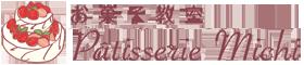 埼玉県蕨市のお菓子教室Patisserie-Michi