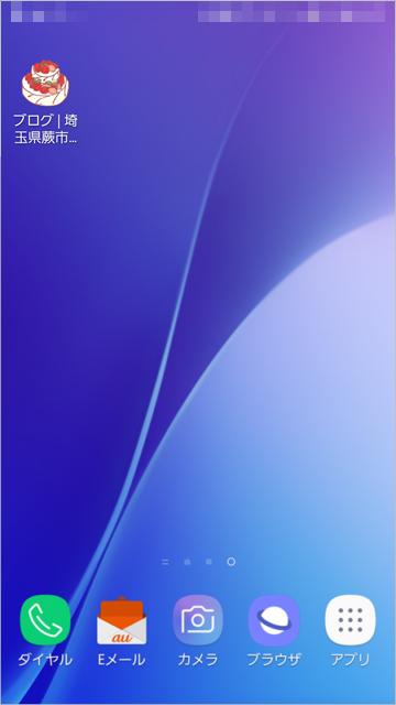 Androidにショートカットアイコンを登録する-7