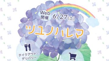 6/27(土)は、蕨マルシェweb開催イベント